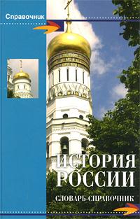 История России. Словарь-справочник ( 978-5-222-15783-1 )