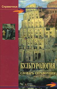 Культурология. Словарь-справочник ( 978-5-222-15784-8 )