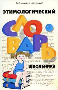 Этимологический словарь школьника ( 978-5-222-15773-2 )