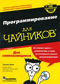 Программирование для чайников (+ CD-ROM). Уоллес Вонг