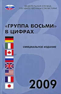 """""""Группа восьми"""" в цифрах. 2009"""