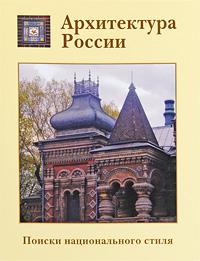 Архитектура России. Поиски национального стиля. В. Г. Лисовский