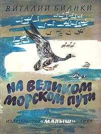 На великом морском пути12296407Великий морской путь не выдумка, он существует. Но движутся по нему не корабли, не пароходы, а птицы... Каждую весну и осень тысячи перелётных птиц летят этим путём осенью на юг, весной на север. И тогда днём и ночью слышны в небе их особые перелётные голоса. Вот об этом птичьем морском пути и рассказал нам в своей повести замечательный писатель Виталий Бианки. Н.Сладков.