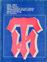 150 лет Ленинградского ордена Трудового Красного Знамени Технологического института им.Ленсовета