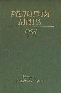 Религии мира. 1985