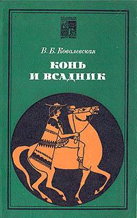 Конь и всадник (пути и судьбы)