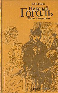 Николай Гоголь. Жизнь и творчество