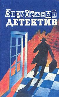 Зарубежный детектив