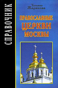Православные церкви Москвы. Справочник