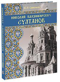 Николай Владимирович Султанов. Ю. Р. Савельев