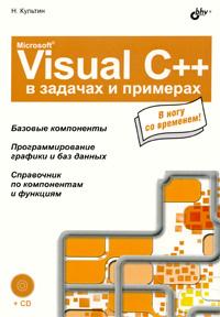Microsoft Visual C++ в задачах и примерах (+ CD-ROM)