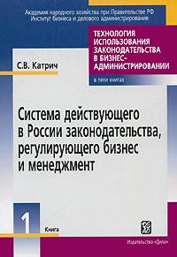 Система действующего в России законодательства, регулирующего бизнес и менеджмент ( 978-5-7749-0559-1 )