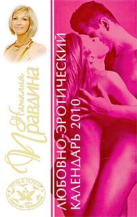 Любовно-эротический календарь 2010. Наталия Правдина