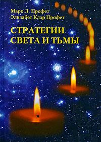 Стратегии Света и Тьмы. Марк Л. Профет, Элизабет Клэр Профет