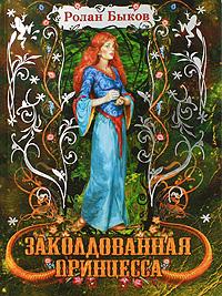 Книга Заколдованная принцесса