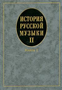 История русской музыки. Выпуск 2. Книга 1
