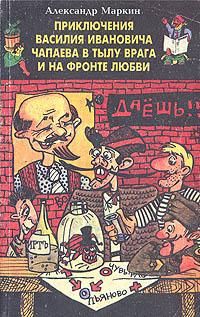 Приключения Василия Ивановича Чапаева в тылу врага и на фронте любви