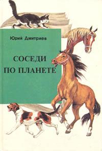 Соседи по планете12296407Книги, посвященные удивительному миру животных, миру наших соседей по планете, книги, которые помогают людям заинтересоваться окружающей природой и заставляющие их почувствовать необходимость ее сохранения, гораздо важнее, чем многие книги на другие темы. Особенно, если книги хорошие. Такие, как книги Юрия Дмитриева.