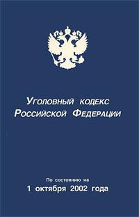 Уголовный кодекс Российской Федерации ( 5-94538-252-3, 5-86208-107-0 )