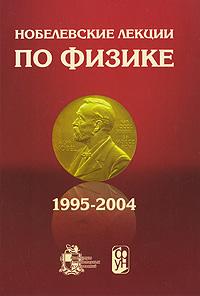 Нобелевские лекции по физике 1995–2004 г.