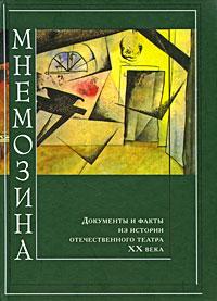 Мнемозина. Документы и факты из истории отечественного театра XX века