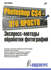 Photoshop CS4 - это просто. Экспресс-методы обработки фотографий (+ DVD-ROM)