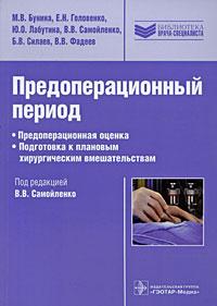 Предоперационный период. Предоперационная оценка. Подготовка к плановым хирургическим вмешательствам