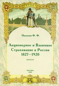 Акционерное и Взаимное Страхование в России 1827-1920