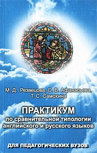 Практикум по сравнительной типологии английского и русского языков