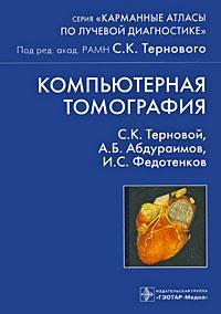 Компьютерная томография ( 978-5-9704-1381-4 )