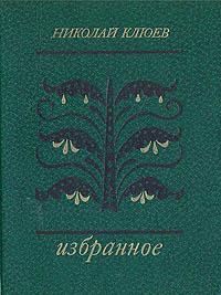 Николай Клюев. Избранное