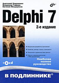 Delphi 7 (+ CD-ROM) ( 978-5-9775-0425-6 )