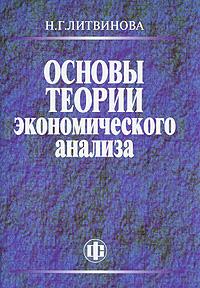 Основы теории экономического анализа ( 978-5-279-03323-2 )