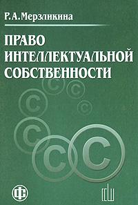 Право интеллектуальной собственности12296407Рассматривается правовой генезис и право интеллектуальной собственности как подотрасль гражданского права, а также институты права интеллектуальной собственности: права на объекты авторского права, на объекты промышленной собственности, на средства индивидуализации товаров, работ, услуг и предприятий (с учетом современного законодательства, в том числе четвертой части ГК РФ, международных договоров, судебной практики). Для студентов, аспирантов, преподавателей юридических вузов, юристов-практиков, специалистов других профессий, занимающихся правовой охраной объектов интеллектуальной собственности и их использованием в предпринимательской деятельности.