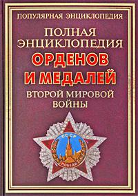 Полная энциклопедия орденов и медалей Второй мировой войны. Т. Б. Царева