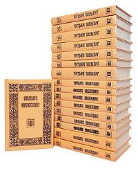 Вильям Шекспир. Собрание избранных произведений. В семнадцати томах