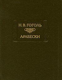 Арабески. Н. В. Гоголь
