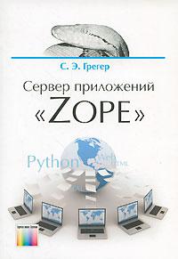 """Сервер приложений """"Zope"""""""