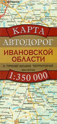 Карта автодорог Ивановской области и прилегающих территорий ( 978-5-287-00612-9, 978-5-271-24701-9, 978-5-17-061151-5 )