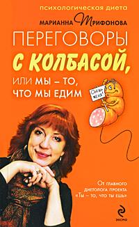 Переговоры с колбасой, или Мы - то, что мы едим. Марианна Трифонова