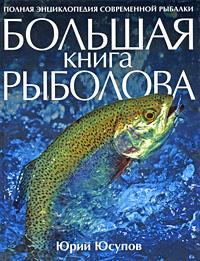 Большая книга рыболова. Юрий Юсупов
