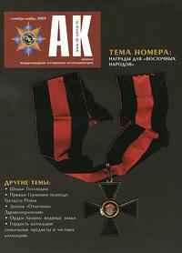 """""""АК"""", №1, сентябрь-ноябрь, 2009"""