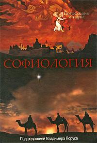 Софиология. Под редакцией Владимира Поруса