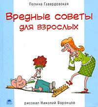 Вредные советы для взрослых. Полина Гавердовская