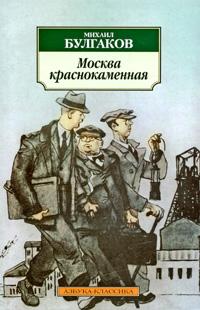 Книга Москва краснокаменная
