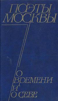 Поэты Москвы о времени и о себе