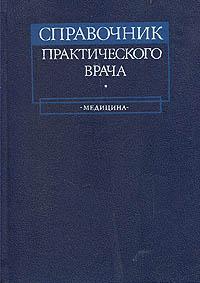 Справочник практического врача. Медицина