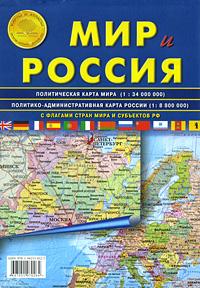 Мир и Россия ( 978-5-98253-012-7 )