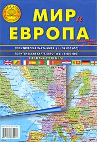 Мир и Европа. От Атланитики до Урала ( 978-5-98253-013-4 )