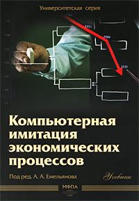 Компьютерная имитация экономических процессов. А. А. Емельянова